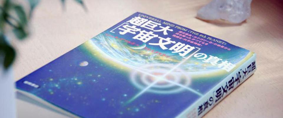 『超巨大宇宙文明の真相』(徳間書店)です。